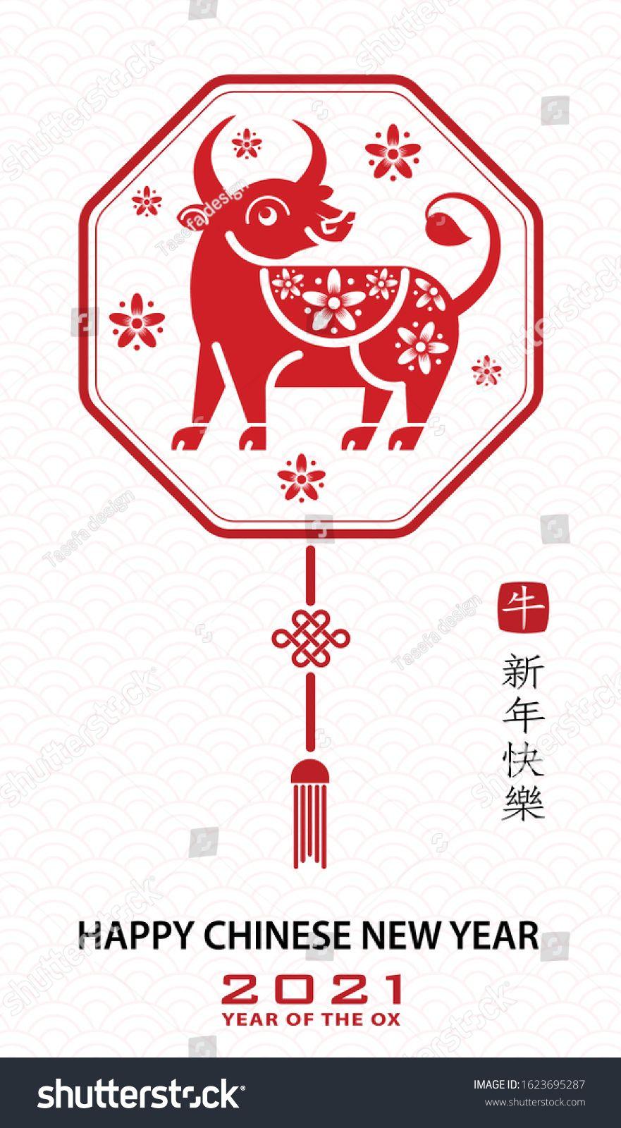 Image vectorielle de stock de Happy Chinese New Year 2021