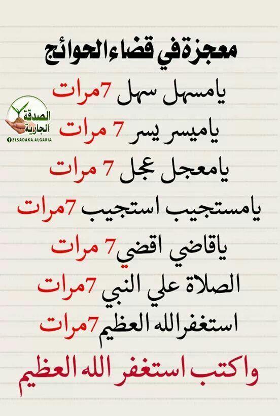 Pin By Khadija Ben On التعليم Islam Facts Islam Beliefs Islamic Love Quotes