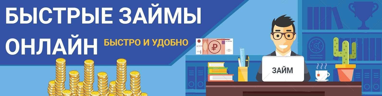 Кредит без прописки в паспорте с временной регистрацией спб