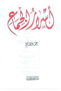 تحميل كتاب أسرار الجماع بين الزوجين Pdf عماد الحكيم Pdf Books Reading Pdf Books Free Pdf Books