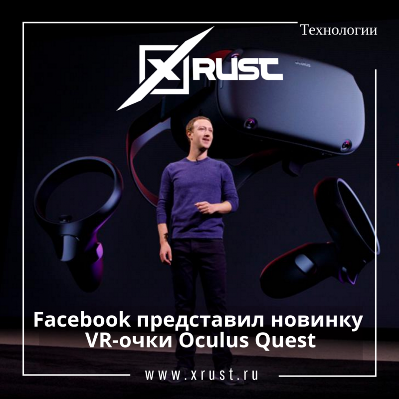 Facebook представил новинку VRочки Oculus Quest Очки