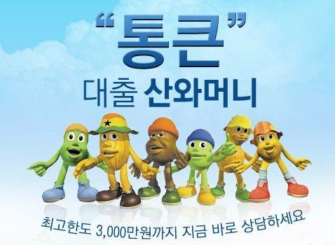 '법정 이자' 초과한 고금리로 '서민 피' 쥐어 짠… 나쁜 대부업체 10곳 명단