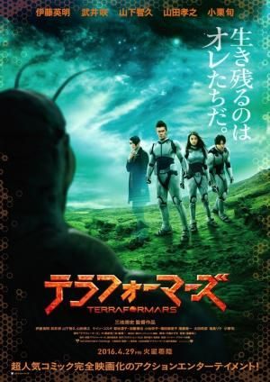 Phim Kế Hoạch Terra Forming