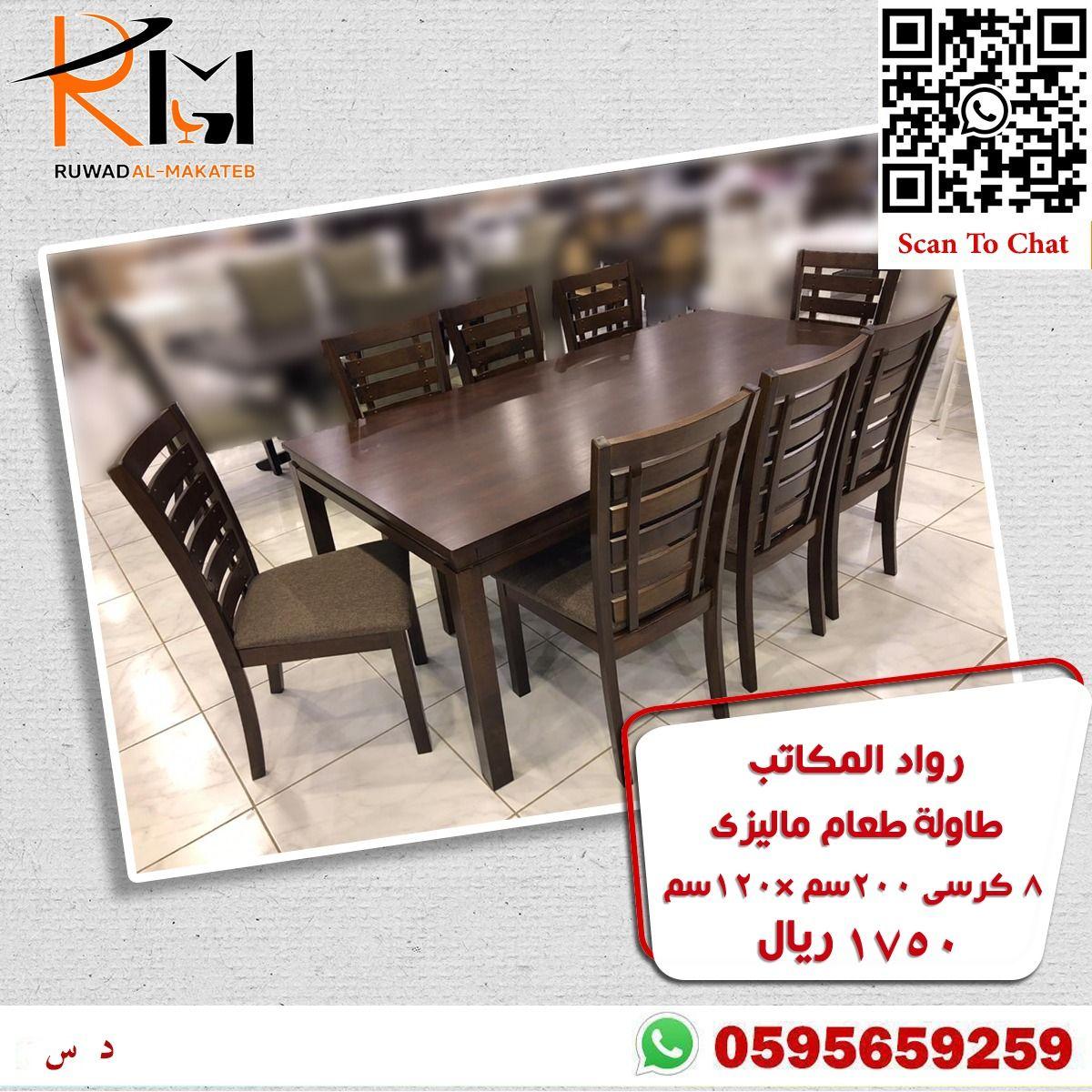 طاولة طعام بني ٨ كراسي Home Decor Dining Chairs Decor