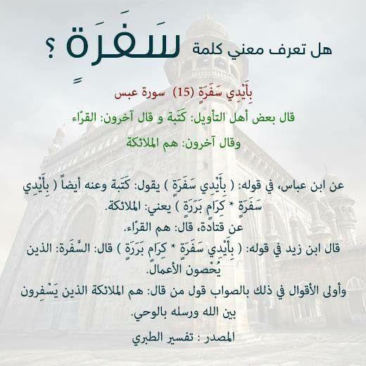 Pin By Khaled Bahnasawy On ٨٠ سورة عبس Islamic Quotes Islam Quran Tafseer