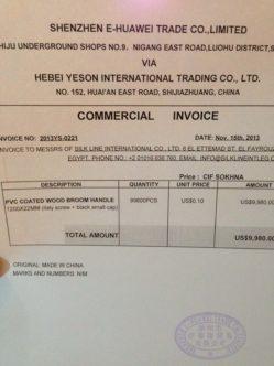 ماهي الفاتورة الأولية Proforma Invoice وكيف يتم عملها مدونة التجارة الإلكترونية Commercial Underground Ads