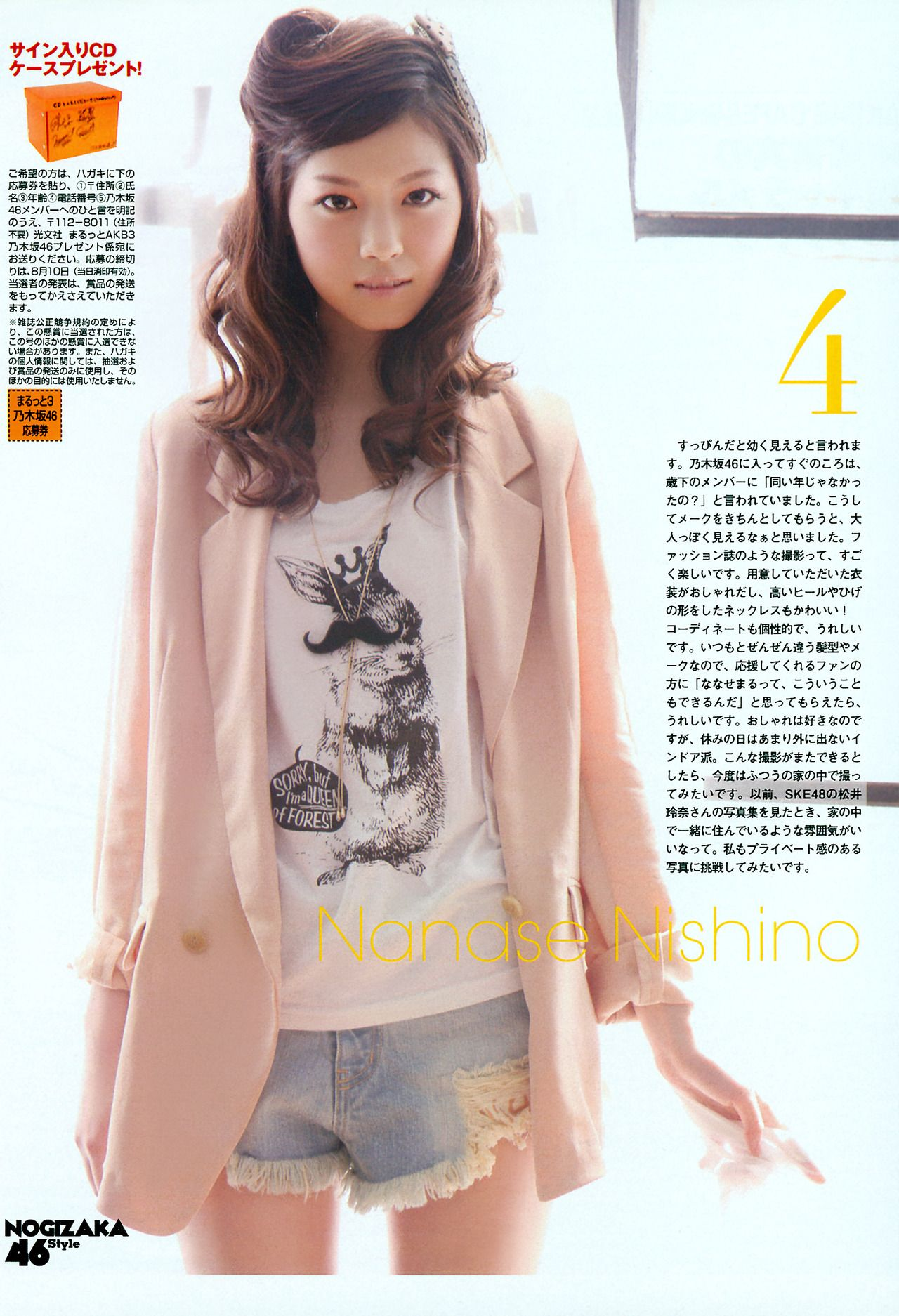 Fashion And Beauty Magazine 46 Nogizaka46 Style Nishino Nanase Ngzk46