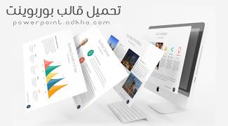 عروض بوربوينت عربية جاهزة قوالب بوربوينت عربية 2017 مجانا Powerpoint Template Free Presentation Templates Powerpoint Design Templates