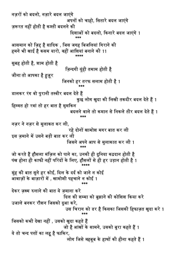 Funny Anchoring Script In Urdu : funny, anchoring, script, Hindi, Sheyar,, Shayri,, Poetry., Sheyar, Thoughts, Quotes,, Motvational, Bollywood, Quotes