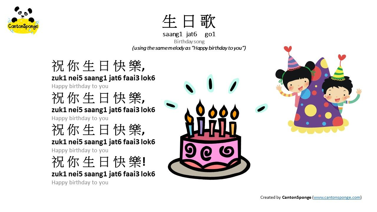 """Birthday Song 生日歌"" Bilingual (Chinese"