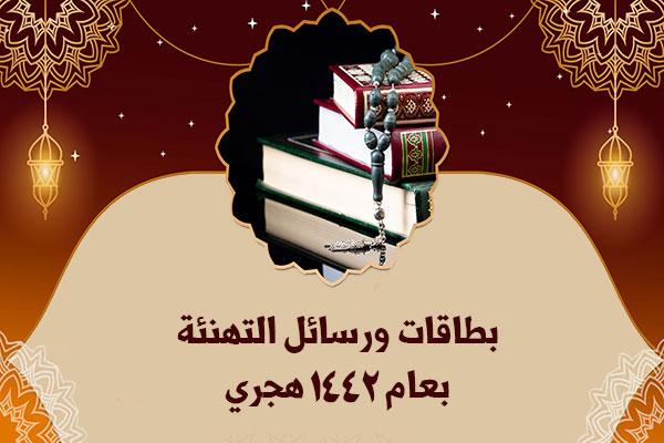 أجمل رسائل تهنئة رأس السنة الهجرية 1442 الجديدة كروت وبطاقات ورسائل تهنئة مزخرفة 1442 Hijri Year Movie Posters Poster
