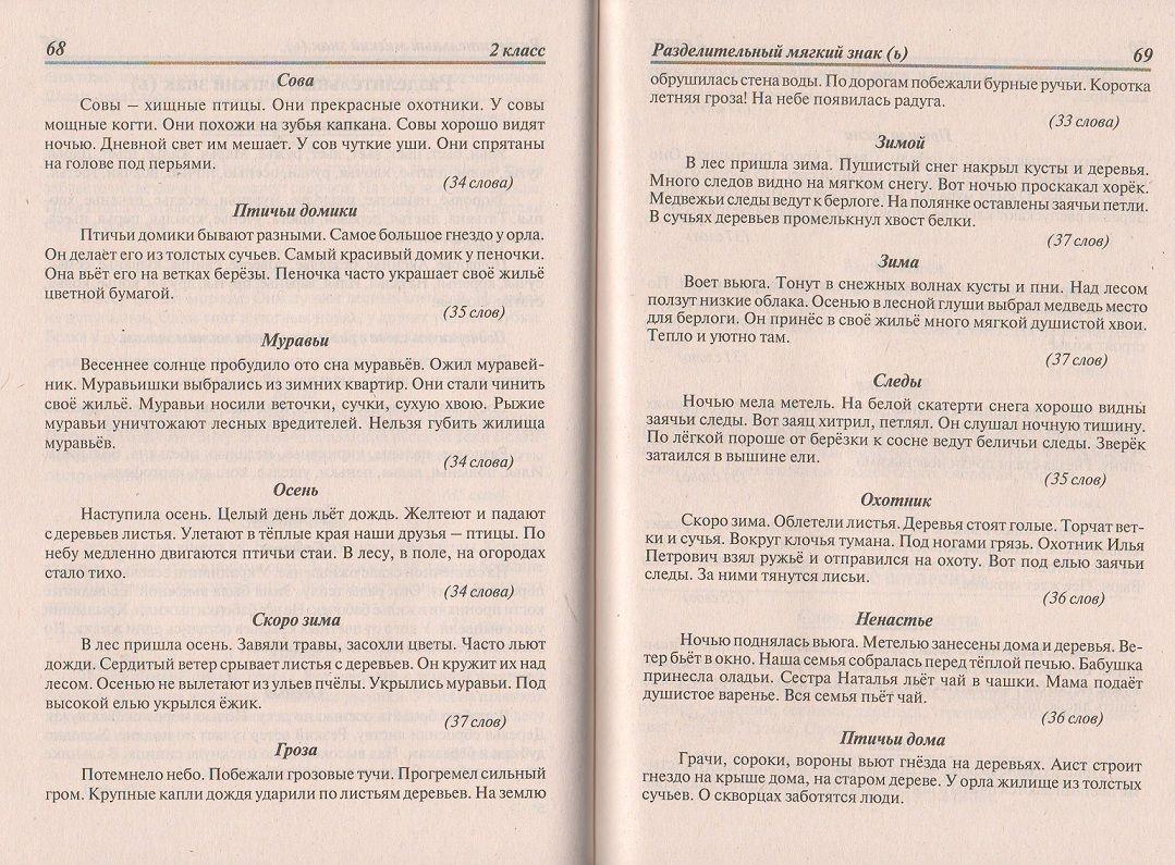 Русский язык 4 класс виноградова диктанты скачать