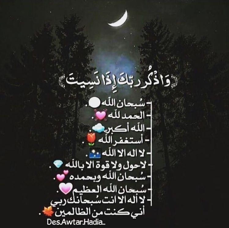 Pin By لا اله الا الله محمد رسول الل On إسلاميات Islamic Information Islam Islamic Art