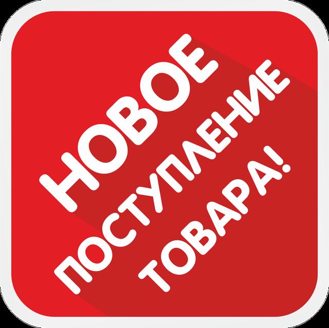Солигорска, картинка с надписью товары