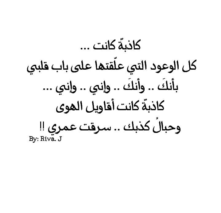 Miss Riva True Words Arabic Quotes Quotes