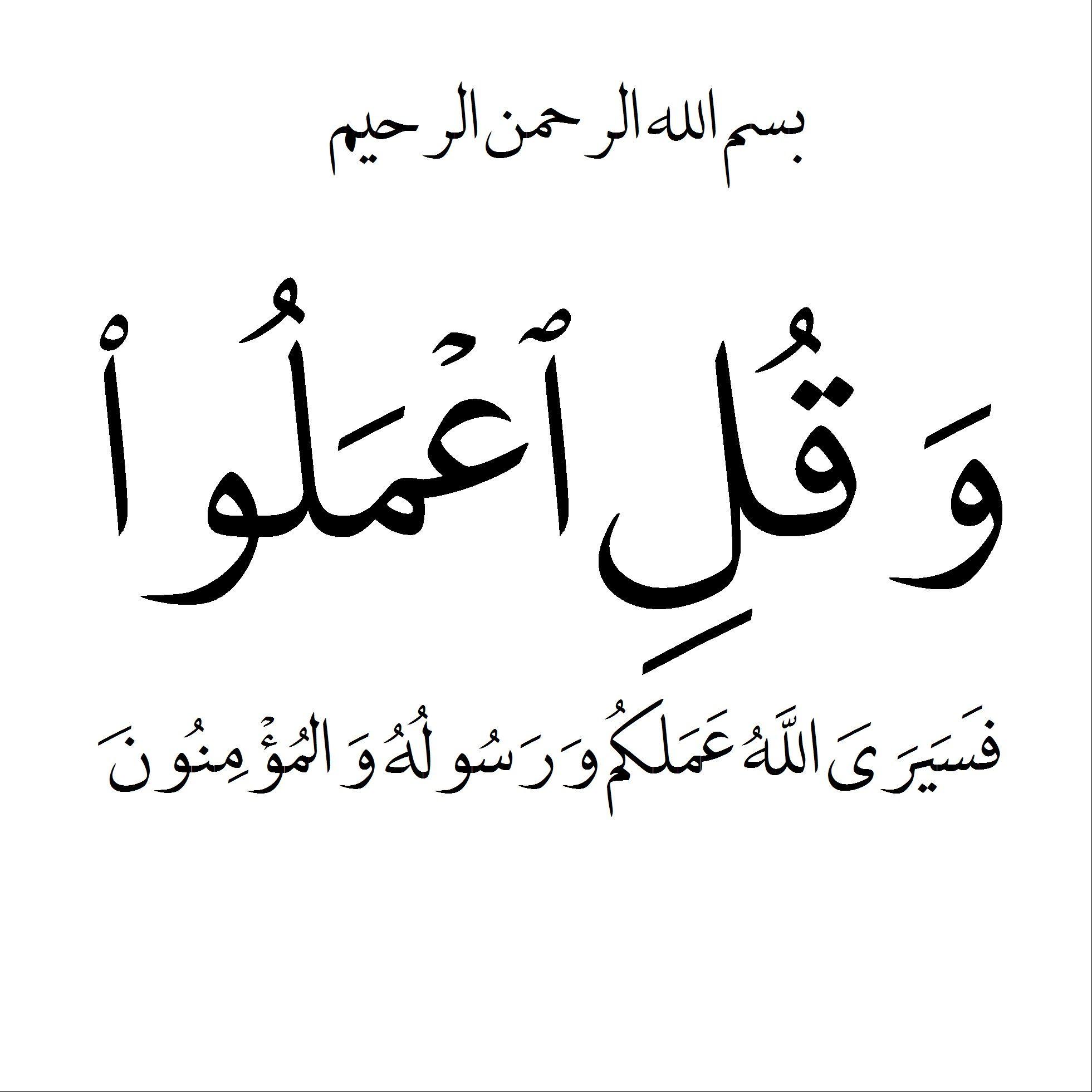 و قل اعلماوا فسيري اللع عملكم و رسولة و المؤمنون Quran Quotes Islamic Quotes Islam Quran