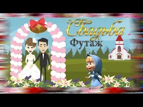 68. Свадьба. Свадебный футаж для анимационного видео. Футажи для создани...