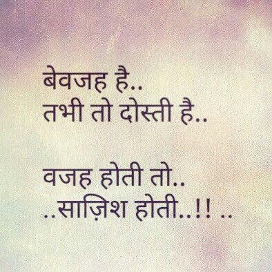 Meenakshi   Khayal   Dosti quotes, Gulzar quotes, Zindagi quotes