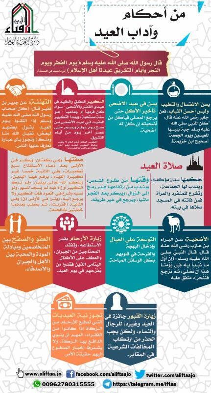 عيد الاضحى Cards Word Search Puzzle Islam