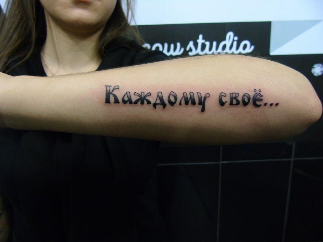 полный красивые тату надписи со смыслом и переводом для девушек и