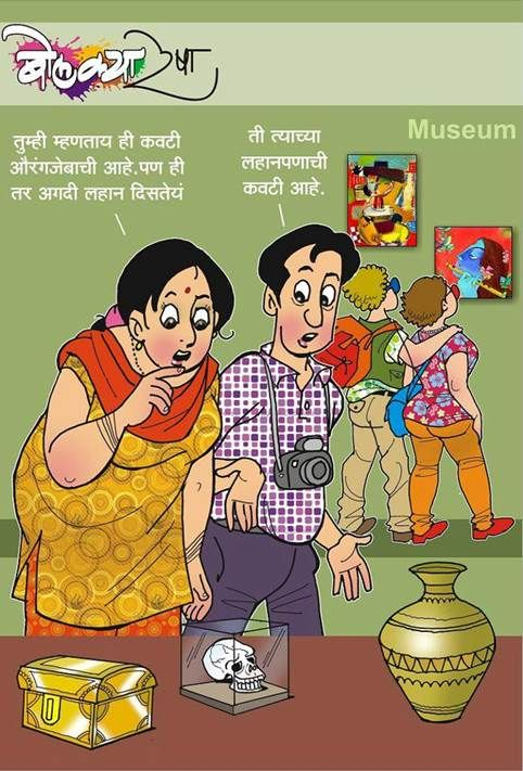 Marathi Husband Wife Jokesbolkya Resha My Marathi Marathi Jokes