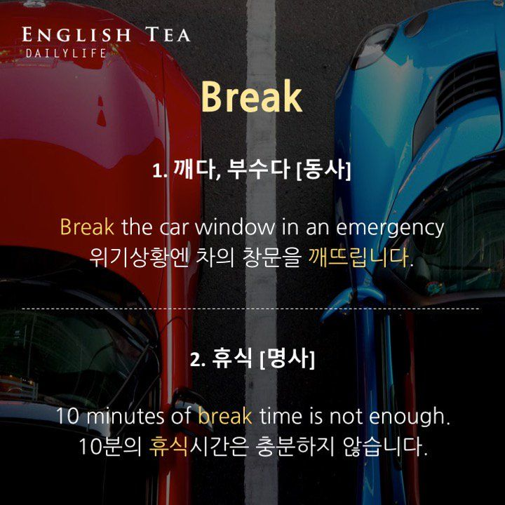 Break은 깨다 부수다 와 휴식 이라는 뜻을 가지고 있습니다 예문을 응용해서 적절한 상황에서 사용해 봅시다 English Tea Enough Is Enough English