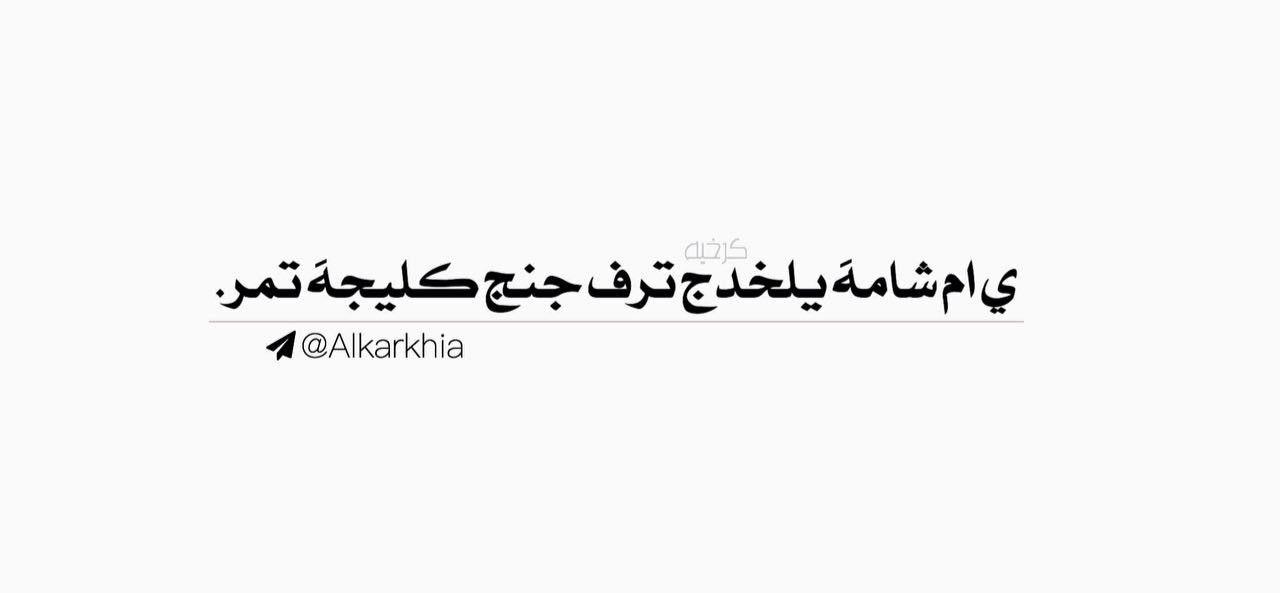 Pin On بالعربي عراقي