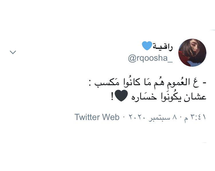 ستوريات ستوري تويتر تغريده اكسبلور العراق صور عبارات اقتباسات Explore Story Funny Arabic Quotes Quotes Arabic Quotes