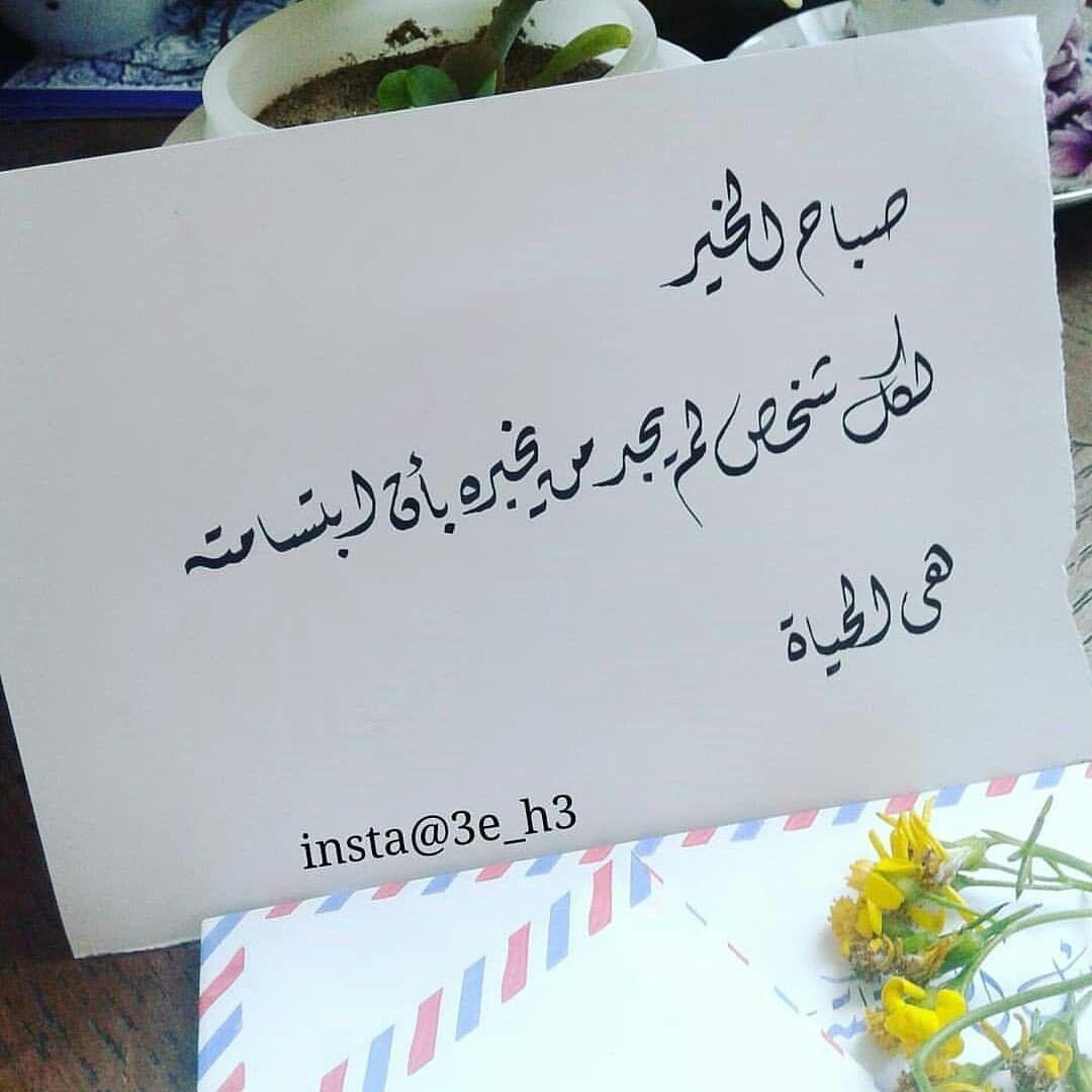 صباح الخير لمن أعاد إلى قلبي تلك الإبتسامة Morning Words Beautiful Quotes Coffee And Books