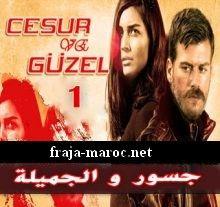 Description Voir En Direct Tous Les épisodes De La Série Turque Jassour Wa Al Jamila Motarjam Avec Traduction Arabe Sous For Honda Scrambler Series Chita