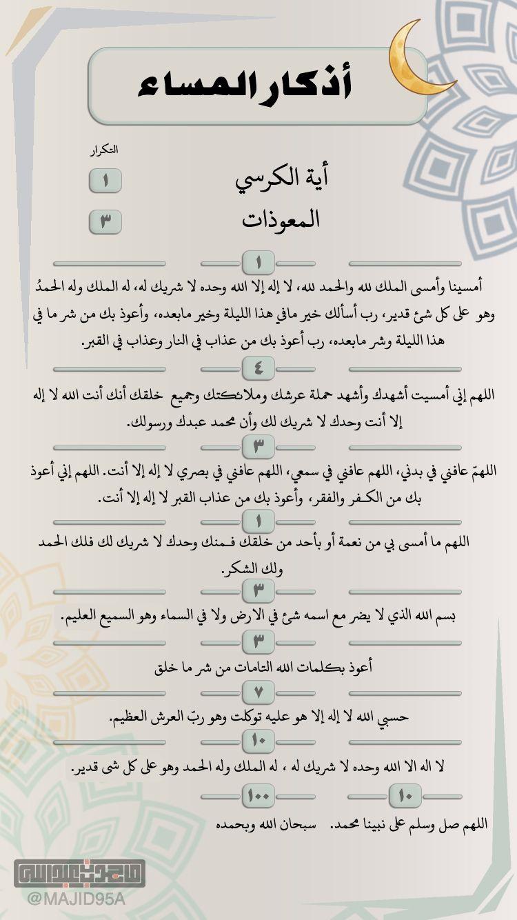 أذكار المساء Happy Life Quotes Islamic Inspirational Quotes Islam Facts