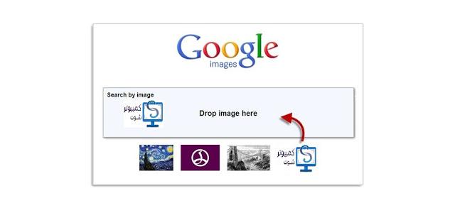 أدق 5 موقع لـ البحث بالصور بدل النص للبحث عن الصور الاصلية 2019 Image Search Google Image Search Drops Image