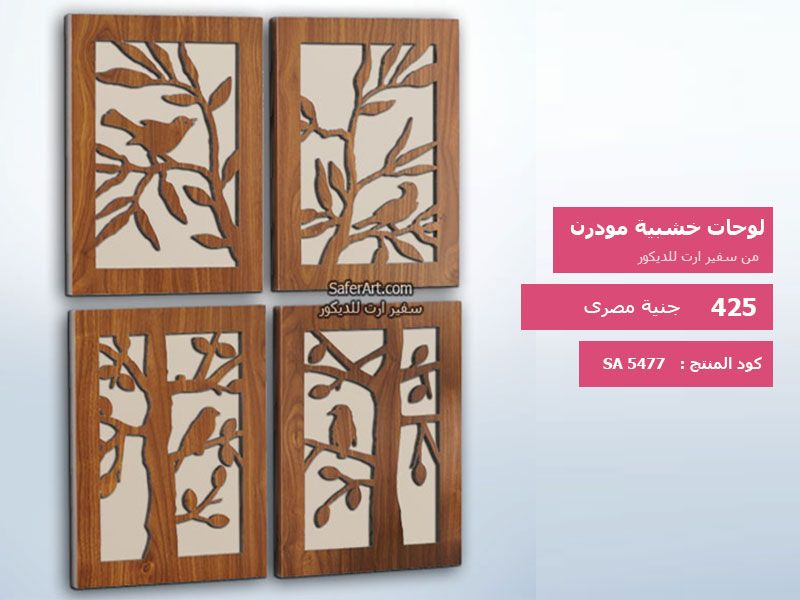 لوحات خشبية مودرن طيور سفير ارت للديكور Wood Carving Carving Decor