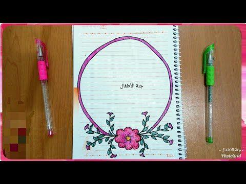 تزيين الدفاتر المدرسية من الداخل للبنات سهل خطوة بخطوة تسطير الكراسة على شكل ورد تزيين دفاتر Youtube Art Journal Notebook Crafts For Kids