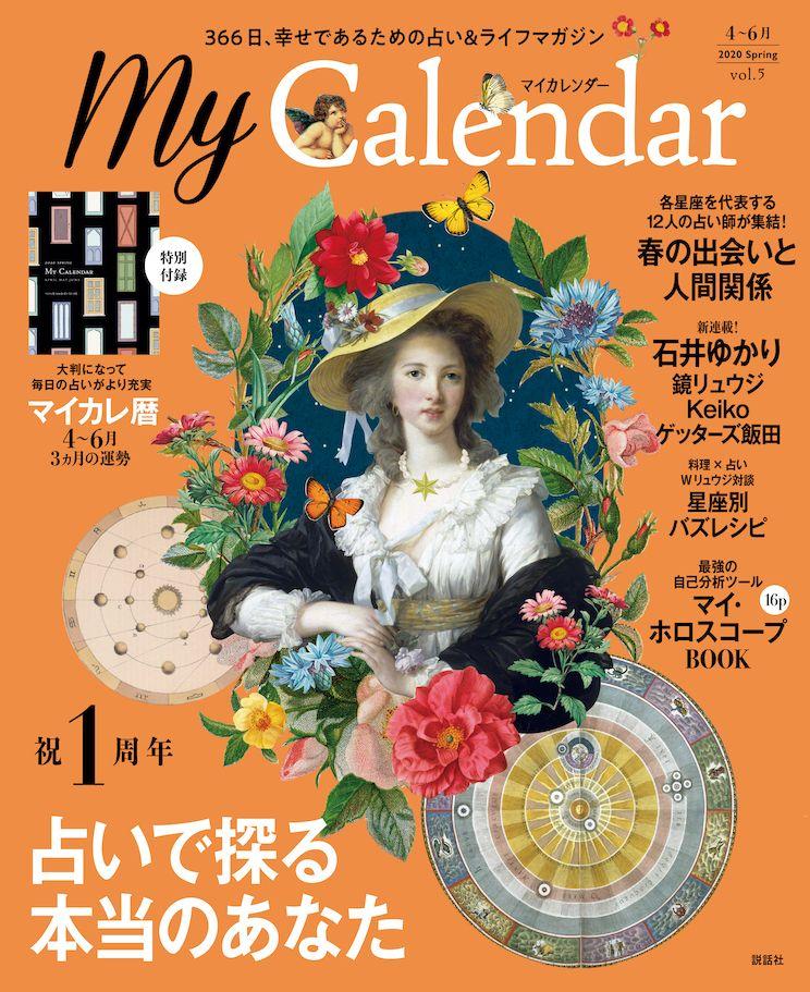 Photo of MyCalendar (マイカレンダー) Web | マイカレ の開運記事&占いで366日、毎日しあわせ!