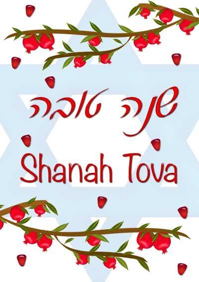 Free Printable 'Shanah Tova' Cards for Rosh Hashanah - my-free-printable-cards.com
