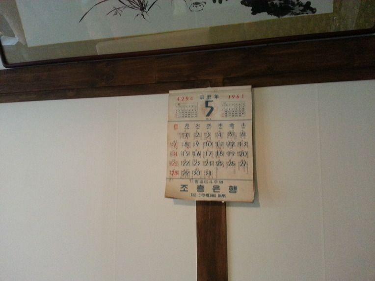 박정희대통령 가옥(朴正熙 大統領 家屋, 등록문화재 제412호) : 서울 중구 신당동 62-43 House of President Park Chung-Hee, Sindang-dong, Seoul, Korea