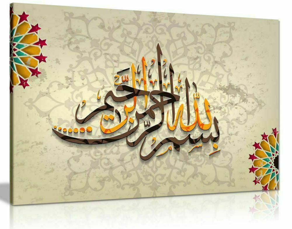 """Arabic Islamic Calligraphy PICTURE CANVAS WALL ART 24""""X18"""