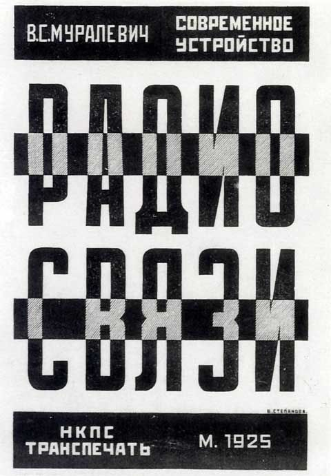 Modern Book Cover Letter : Varvara fedorovna stepanova cover for quot sovremennoye
