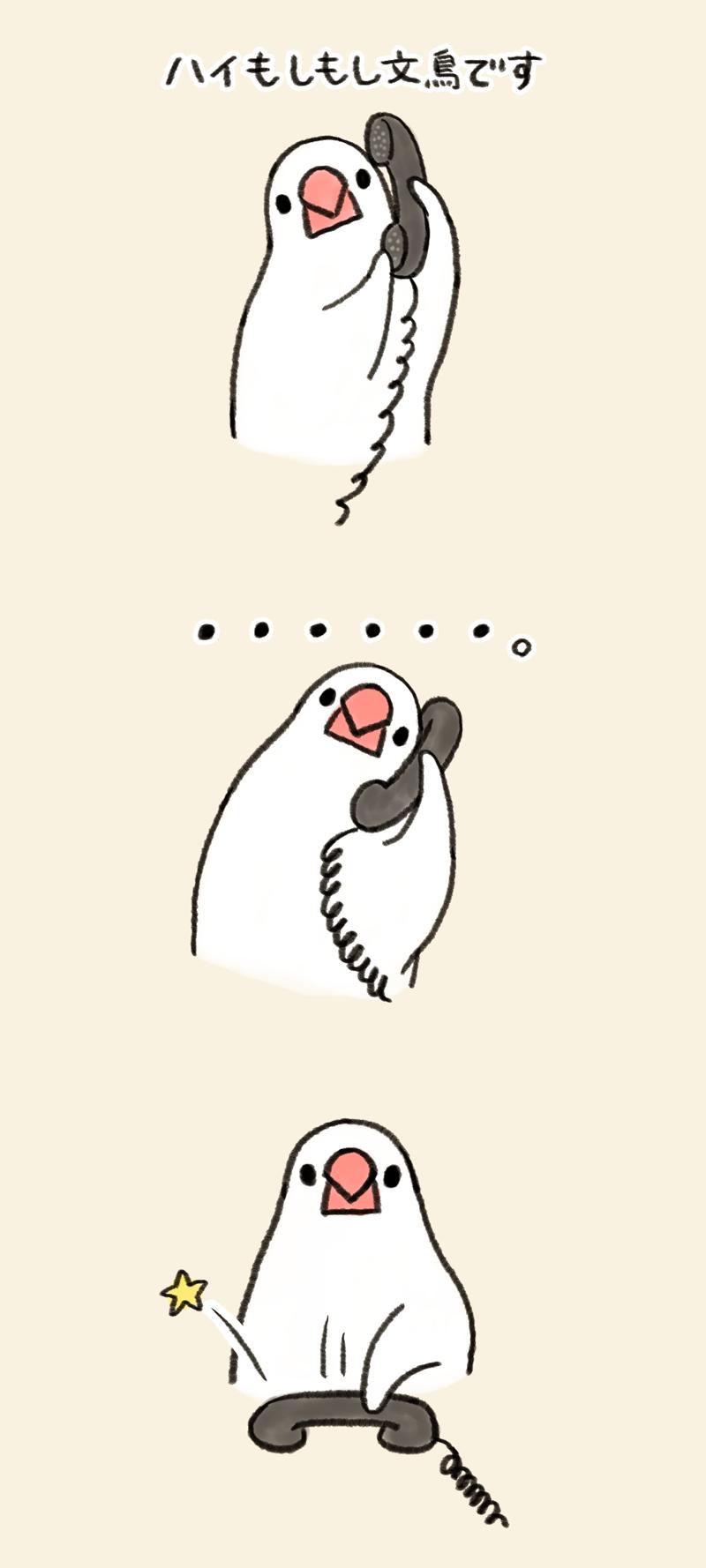 文鳥の電話番文鳥の無責任さはこんなかんじ 文鳥 イラスト