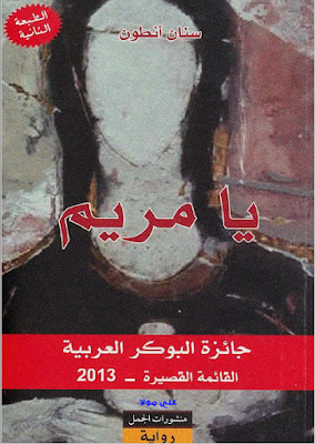 رواية يا مريم Digital Watch Novels