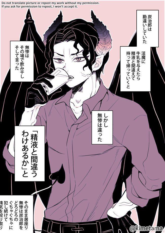 無惨と炭治郎イラスト