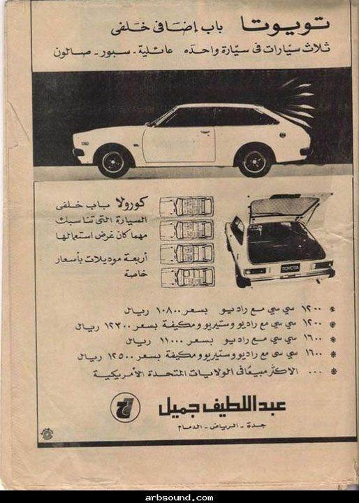 صواريخ زمان Old Advertisements Egyptian History Egypt History