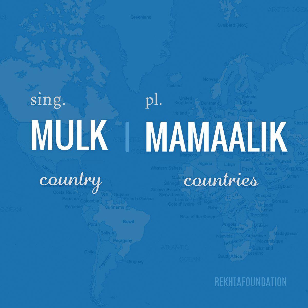 Twitter | Urdu | Urdu words with meaning, Hindi words, Urdu