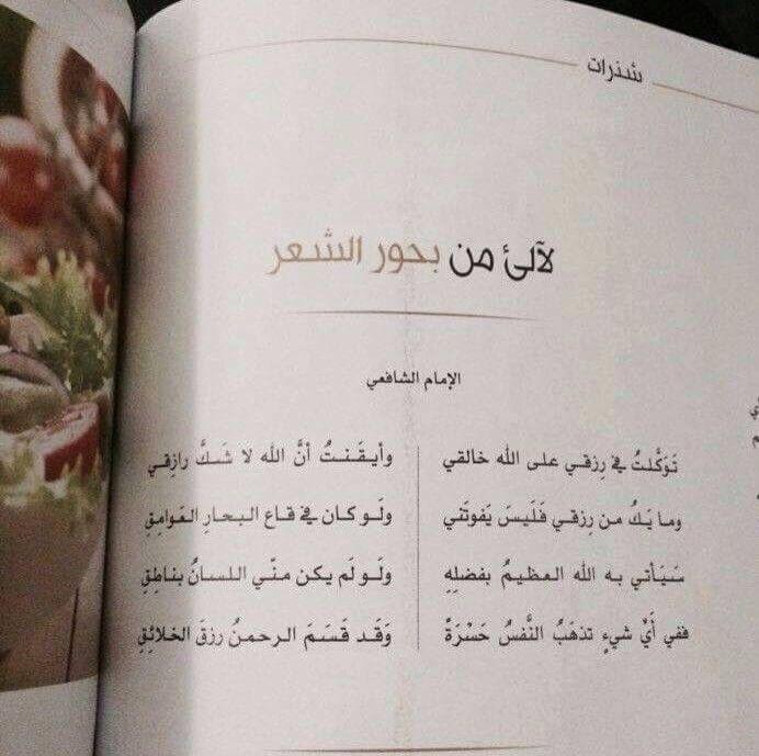 Pin By Hiba Msm On من روائع الشعر العربي القديم Positive Notes Quotes Words