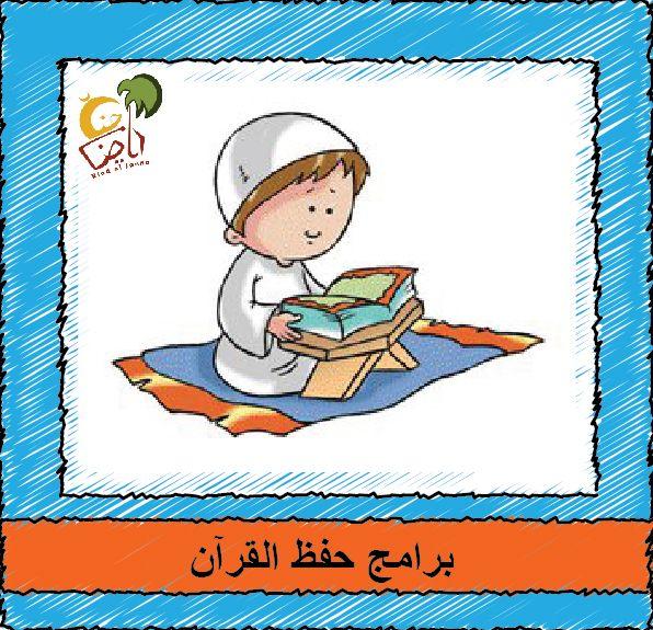 برامج متابعة حفظ القرآن الكريم المجموعة الأولى رياض الجنة Learn Quran Activities For Kids Learning