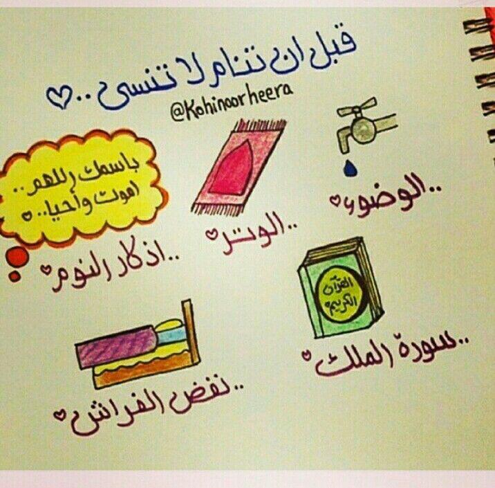 قبل أن تنام Beautiful Quran Quotes Islamic Quotes Quran Islamic Quotes