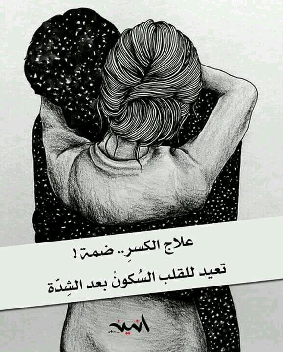 لغه رومانسيه Love Words Arabic Love Quotes Text Art