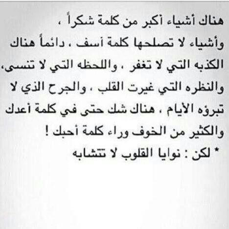 Rima Quotes Math Arabic Quotes