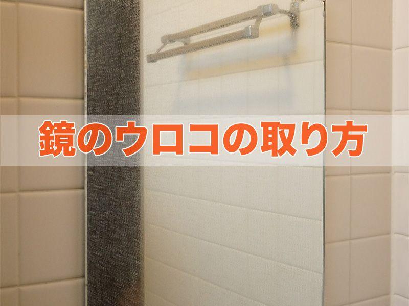 鏡のウロコ取り 鏡 掃除 浴室 鏡 お掃除の裏技